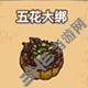 黑暗料理王图片