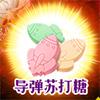 fgo万圣节三期导弹苏打糖图片