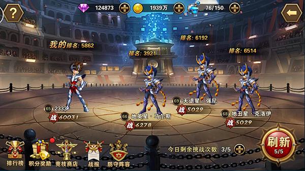 圣斗士星矢:重生3