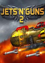 星�H之翼2(Jets'n'Guns 2)硬�P版