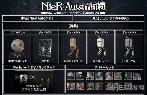 尼尔机械纪元年度版宣传图