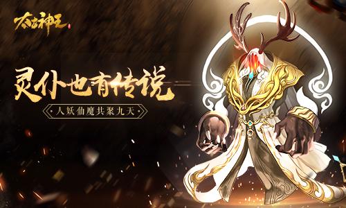太古神王星魂觉醒图片1