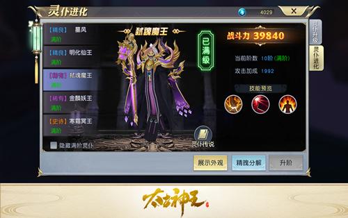 太古神王星魂觉醒图片3