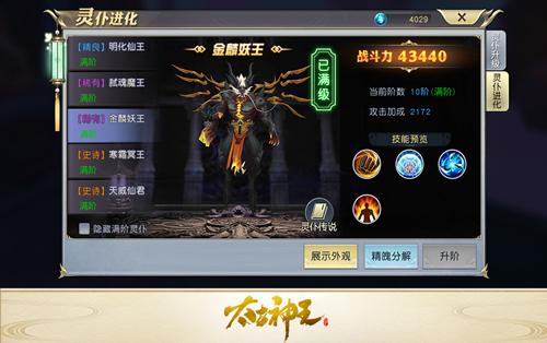 太古神王星魂觉醒图片4