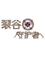 裂谷守护者(Rift Keeper)PC硬盘版