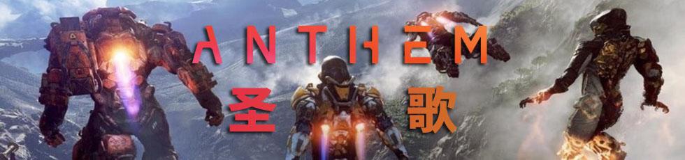 游戏资讯_圣歌专区-PC中文版下载-anthem攻略专题-当游网