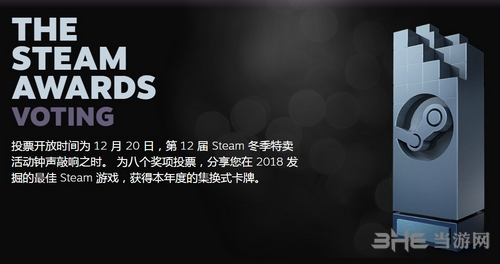 steam awards宣传图