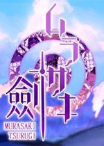 ?#29616;?#21073;(Murasaki Tsurugi)PC破解版