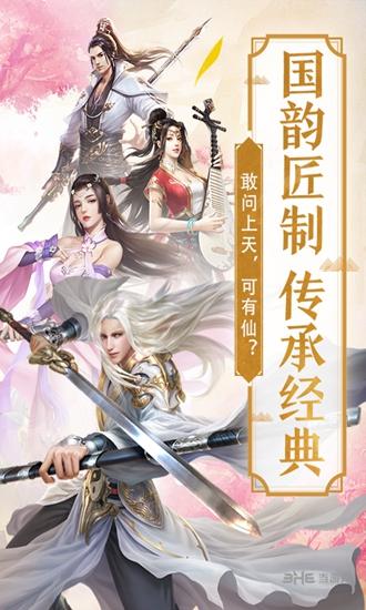 仙魂九剑BT版截图0