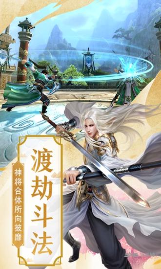 仙魂九剑BT版截图1