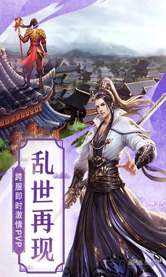 仙魂九剑BT版截图4