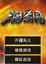 三国宏图(Great Cause Of The Three Kingdoms)PC硬盘版