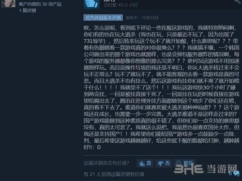 无限法则Steam评价图片3