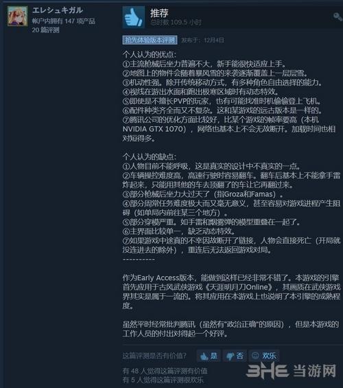 无限法则Steam评价图片2