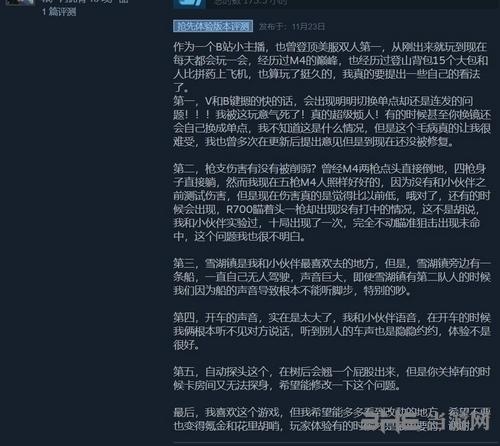 无限法则Steam评价图片4