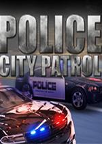 都市巡警(City Patrol: Police)CPY破解版