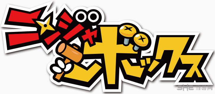 忍者盒子游戏截图1