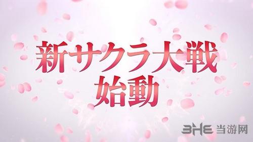 樱花大战宣传图2