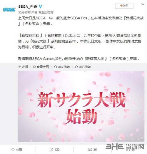 樱花大战推特图片