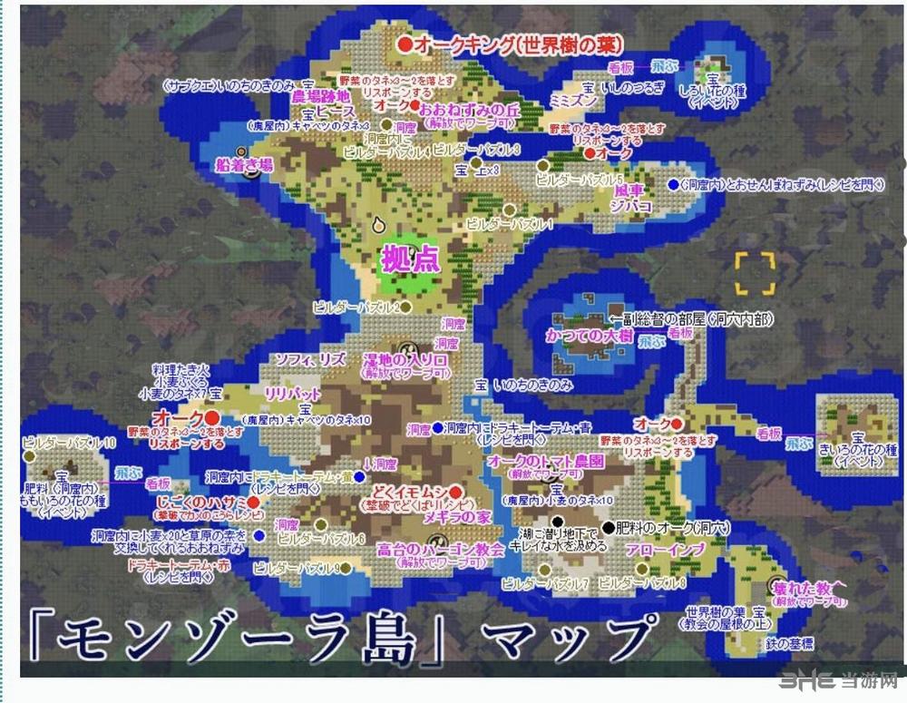 勇者斗恶龙建造者2地图