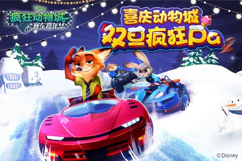 《疯狂动物城:赛车嘉年华》圣诞节版本暖心来袭