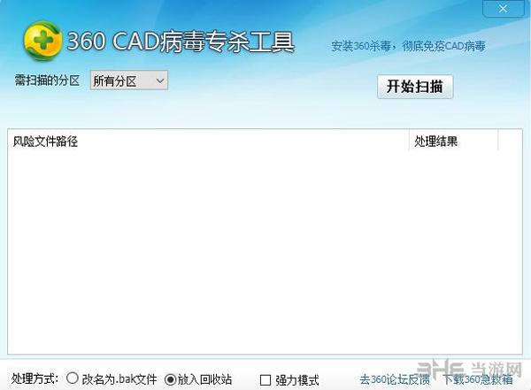 360CAD病毒专杀工具官方免费版V1.0.02016cad初始化无法adlm图片