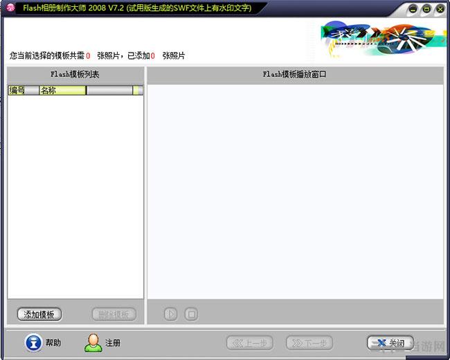 Flash相册制作大师软�g界面截图