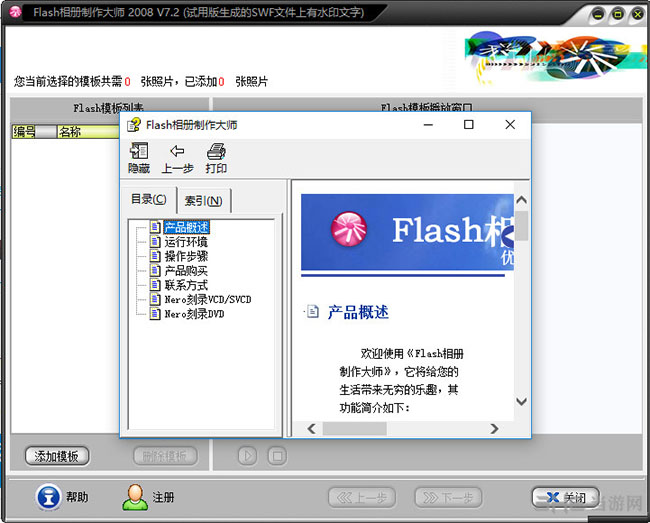 Flash相册制作大师
