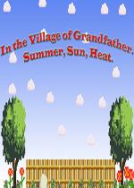 祖父的村庄