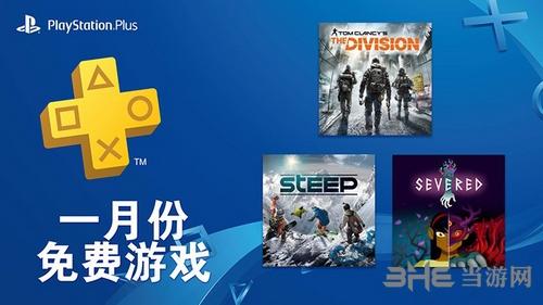 PSN会员免费游戏宣传图