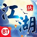 江湖群侠传BT版安卓版