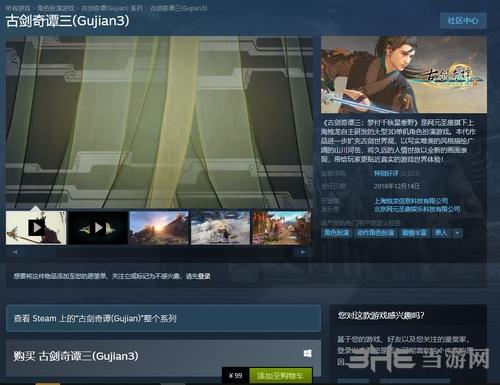 古剑奇谭三steam商店图片