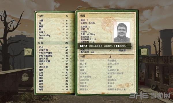 核爆rpg:末日余生LMAO中文补丁截图1