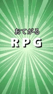 轻量型RPG