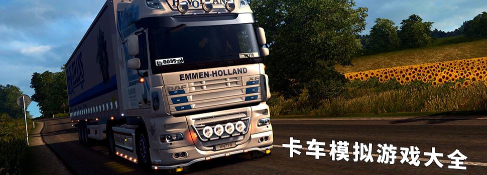 卡车模拟游戏有哪些-模拟卡车游戏大全-真实卡车模拟驾驶游戏下载-当游网