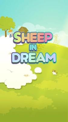 梦中的羊游戏