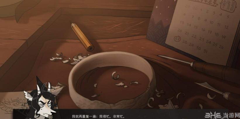 丛林王座轩辕汉化补丁截图3
