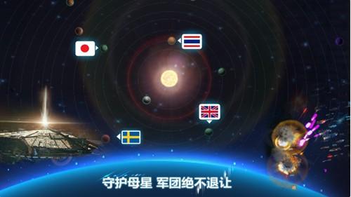 宇宙世界截图3