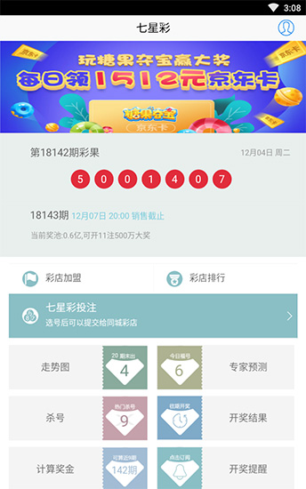 七星彩app截图0