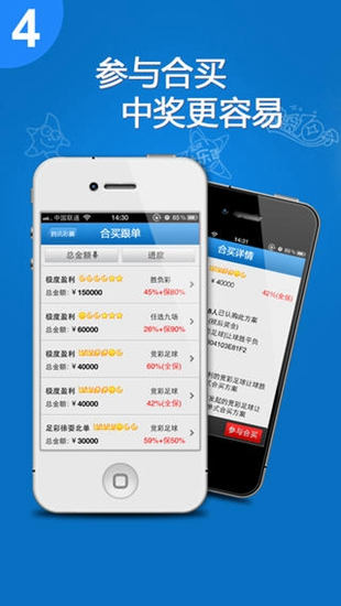 腾讯彩票app截图1