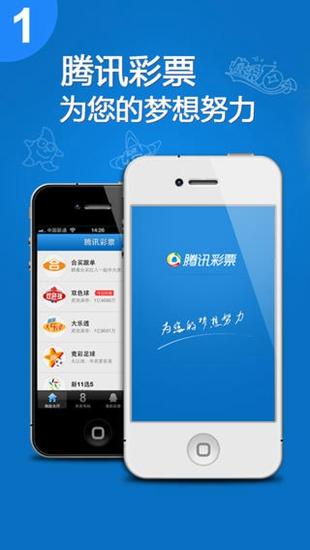 腾讯彩票app截图2