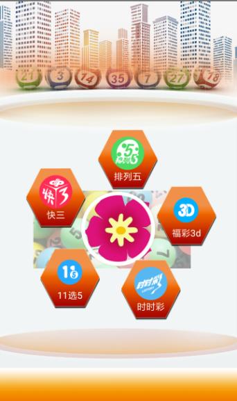 703彩票app截图0