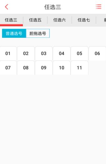 703彩票app截图2
