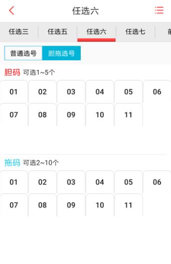 703彩票app截图3