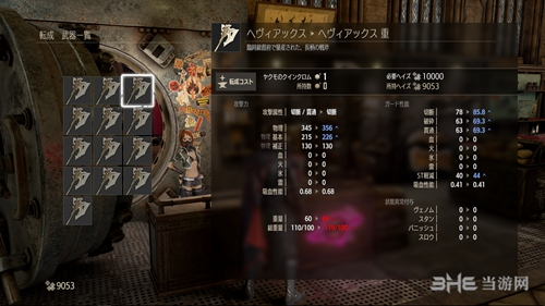 噬血代码游戏图片8
