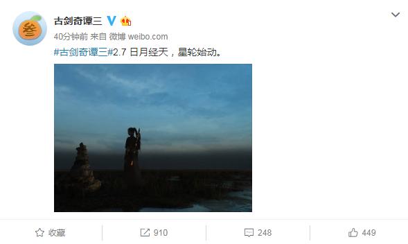 古剑奇谭3官方微博