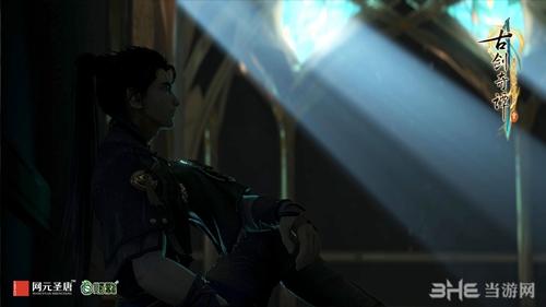 古剑奇谭三主角:北洛