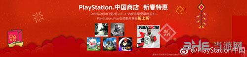PlayStation中国新春折扣图1