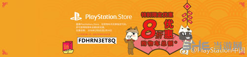 PlayStation中国新春折扣图2