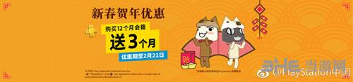 PlayStation中国新春折扣图3